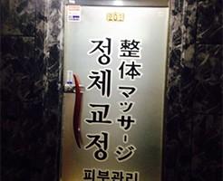 ソウルのマッサージ