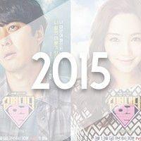 2015年放送のオススメ韓国ドラマ