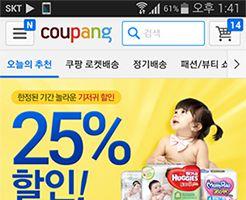韓国で通販を利用