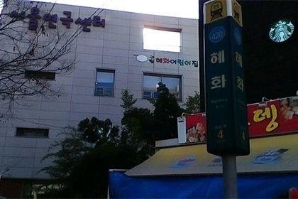 ソウル演劇センターは恵比駅の4番出口階段を上がる