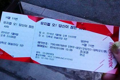 劇場でチケットを交換