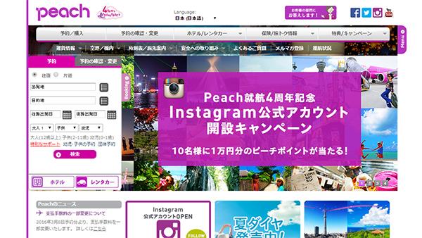 PeachのWEBサイト
