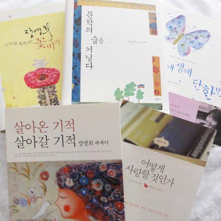 韓国のエッセイ本