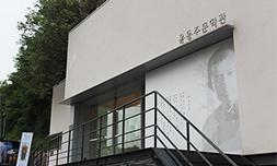 尹東柱文学館と詩人の丘