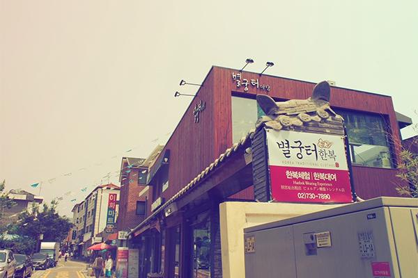 ビョルクント韓服(별궁터한복)