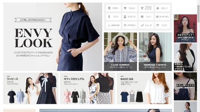 「ENVYLOOK」オンライン購入サイト