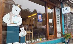 人気のカキ氷カフェ「付氷(プビン・부빙)」