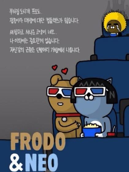 フロドとネオ