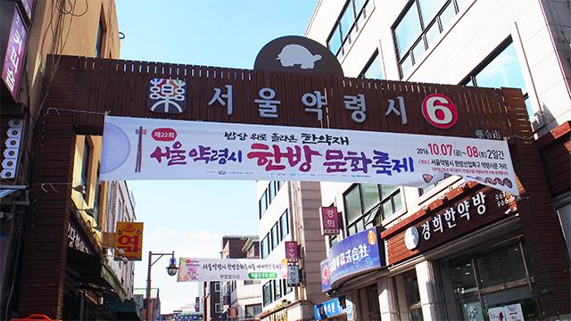ソウル薬令市