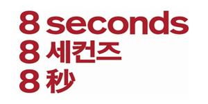 8SECONDS(エイトセカンズ)