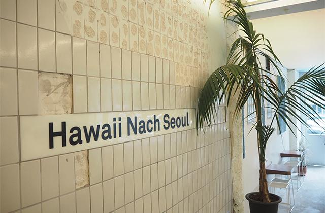 ハワイアンカフェ「LUFT」/ 合井