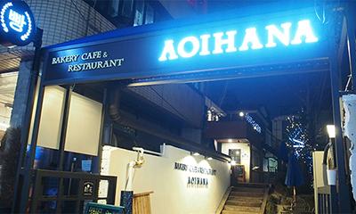ベーカリーカフェ&レストラン「青い花」