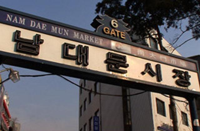 남대문시장(ナンデムンシジャン)