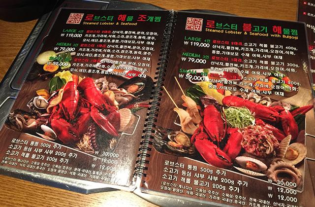 いろいろな種類の海鮮料理