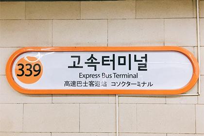 地下鉄高速ターミナル(고속터미널)駅