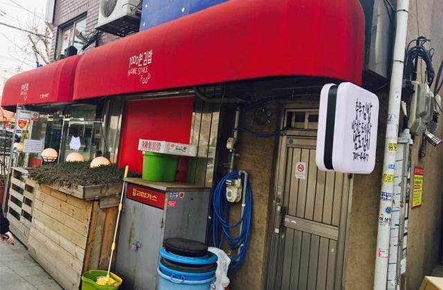 1000원김밥(チョノンキムパッ)
