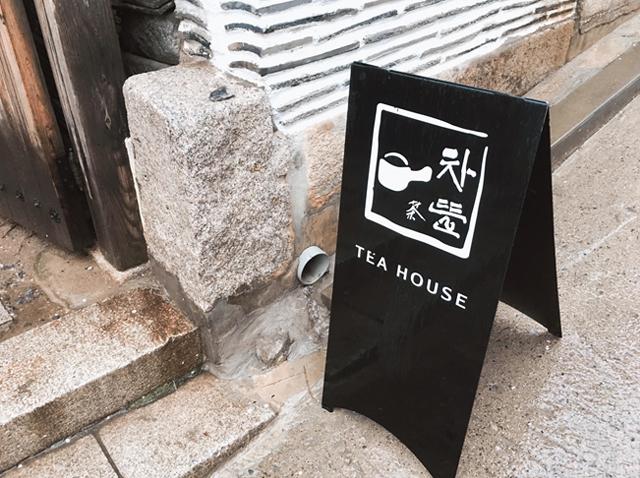 韓屋カフェ「차마시는뜰」