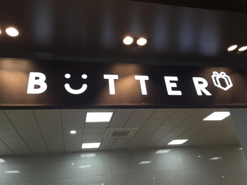 プチプラでお洒落な雑貨店「BUTTER」