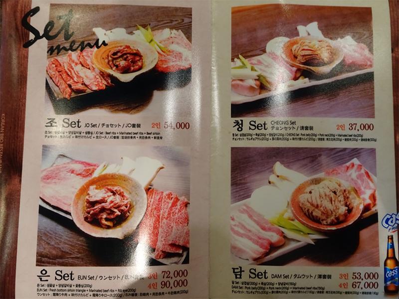 三種類のお肉