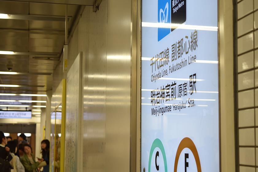 東京メトロ明治神宮前駅