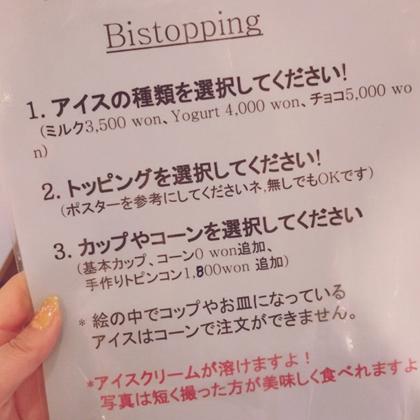 日本語で書かれた紙