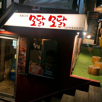 모닭모닭(モダッモダッ)