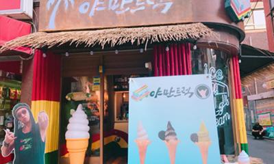 人気のお店は大学前にあり!アイスクリーム人気店特集