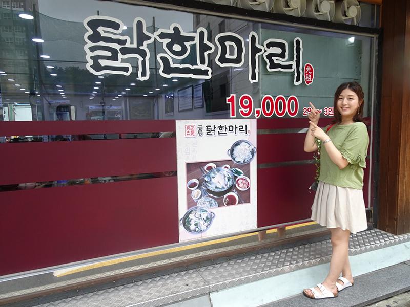 価格は19000ウォン(2~3人前)