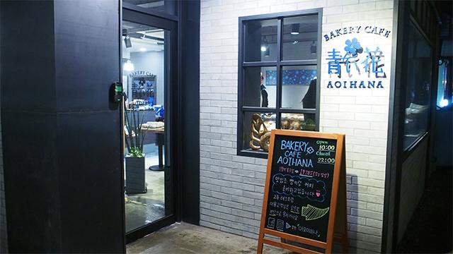 ベーカリーカフェ&レストラン『青い花』