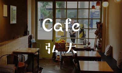 【弘大】カフェ激戦区で今話題の「カフェ」5選