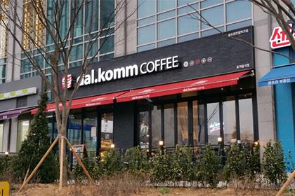 【太陽の末裔ロケ地】dal.komm COFFEE