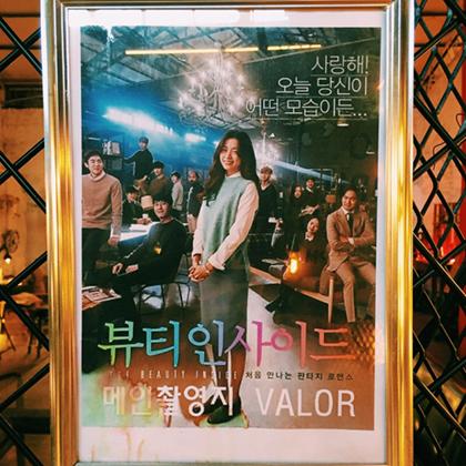 映画ではハン・ヒョジュが働くアンティーク家具店