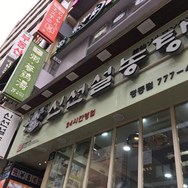 「牛スープ」~神仙ソルロンタン~