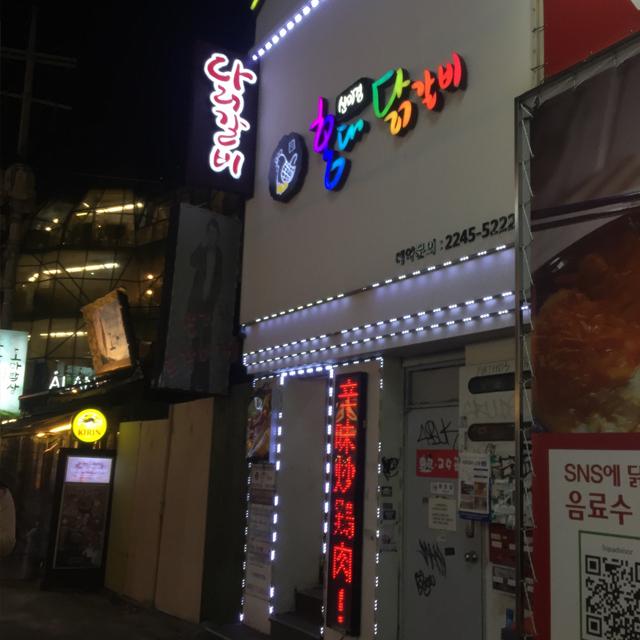 シンミギョン弘大タッカルビ