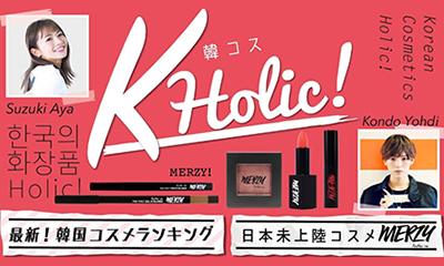 "【KHolic!】Hotな韓国をお届け 日本未上陸""MERZY""&最新ランキング!"