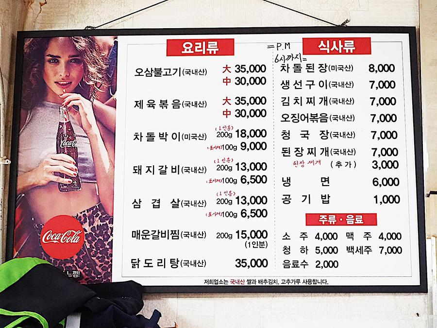 ドラマ『孤独のグルメ』韓国ロケ地の焼肉店
