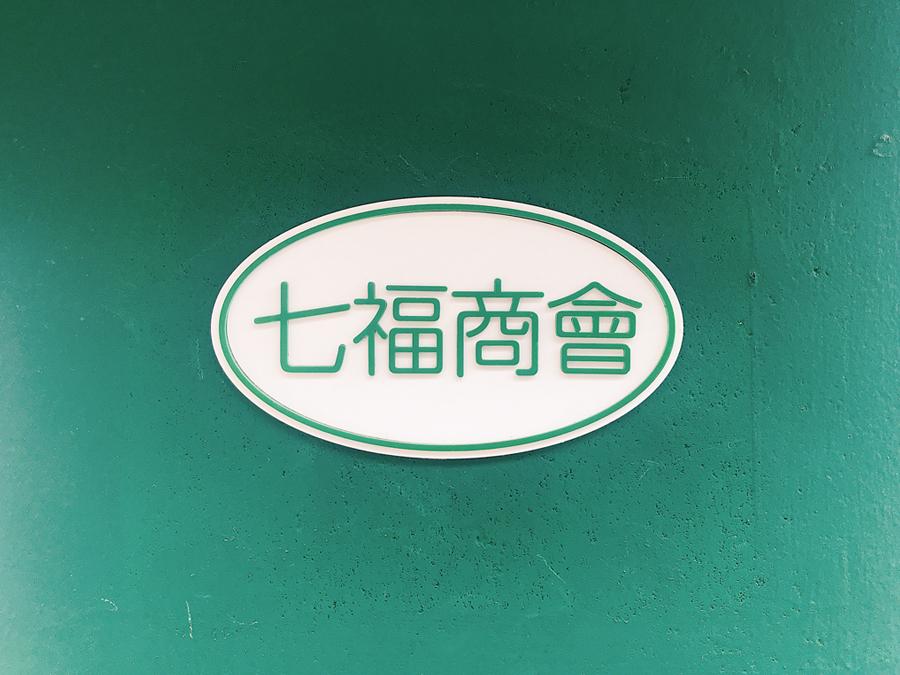 小民家系カフェ『七福商會』