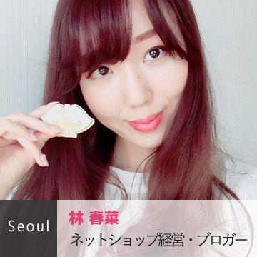 Seoul林 春菜(ネットショップ経営・ブロガー)