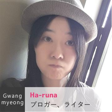 GwangmyeongHa-runa(ブロガー、ライター)