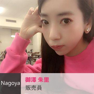 Nagoya御澤 朱里(販売員)