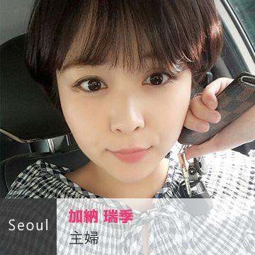 Seoul加納 瑞季(主婦)