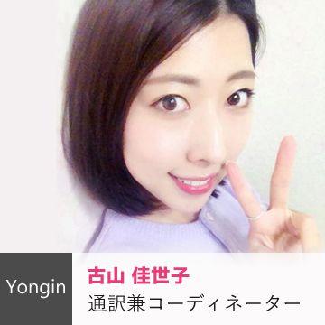 Yongin古山 佳世子(通訳コーディネーター)