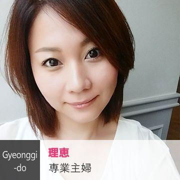 Gyeonggi-do理恵(専業主婦)