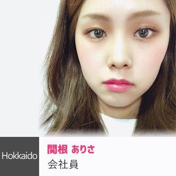 Hokkaido関根 ありさ(会社員)