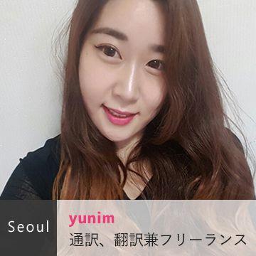 SeoulYunim(通訳、翻訳兼フリーランス)