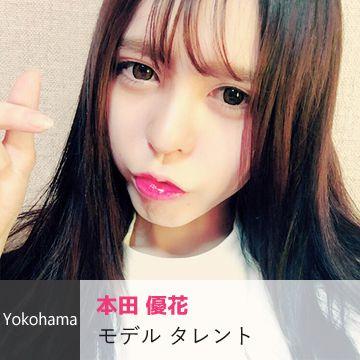 Yokohama本田 優花(モデル タレント)