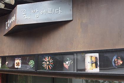 仁寺洞のモダンなお店