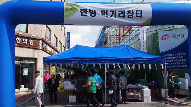 韓方を使った韓国料理コーナー