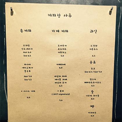 メニューは韓国語と英語
