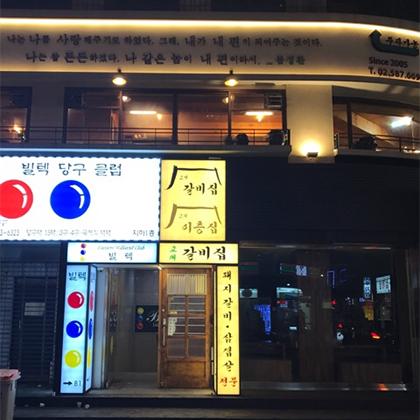 교대 이층집(キョデイチュンチッ)
